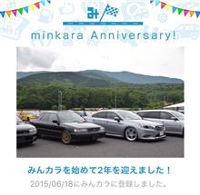 祝・みんカラ歴2年!(*´ο`*)