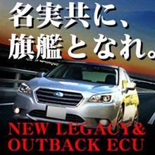 BS・BN レガシィ/アウトバック ECU Stage2完成