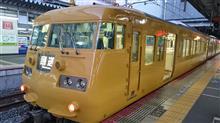 117系長距離列車