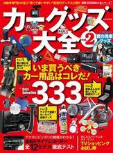雑誌掲載情報【カーグッズ大全 vol.2】