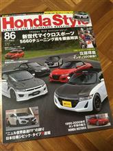 季刊誌『Honda Style 86』