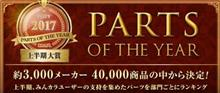 PARTS OF THE YEAR 2017 上半期 1位受賞