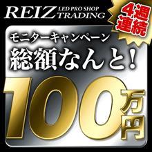 【REIZ TRADING 総額100万円 モニターキャンペーン】