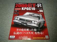 週刊ハコスカGTR Vol.108