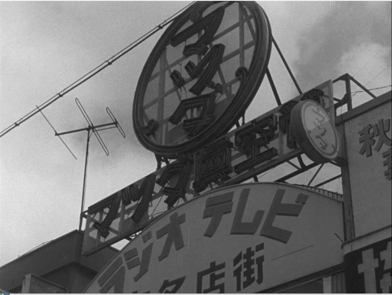 ボロい!60年前の秋葉原 1956年(昭和31年) 」カエル好きのブログ ...