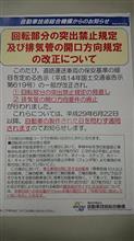 昨日から法改正。 ハミタイOK?!