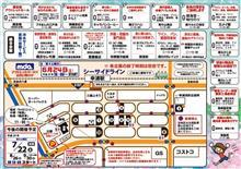横浜マーチャンダイジングセンター(アウトレットセール)