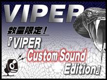 どうせなら人とは違うものを・・「VIPER Custom Sound Edition」