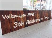 VW 神戸西は 3周年セール