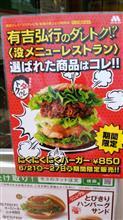 にくにくにくバーガー(モス)¥850