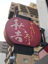 やきとりの名門 秋吉を 訪問しました。