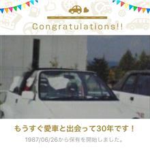 愛車と出会って30年!