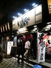 minkara IBURI club 急遽『いろはにほへと』食べ飲みプチ!