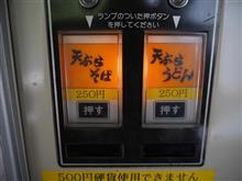 自販機で当たりが出るまで買い続けてみる。