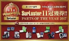 みんカラパーツオブザイヤー11冠獲得記念、シュアラスター商品☆☆%OFFセールのお知らせ【PR】