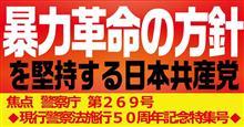 【暴力革命】共産党研究【国家転覆】