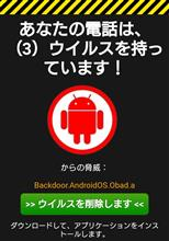みんカラがウイルスに感染?! スマホ(Android)対処法