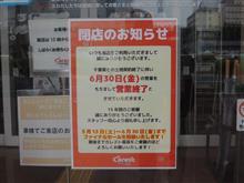 カレスト幕張・・・閉店!