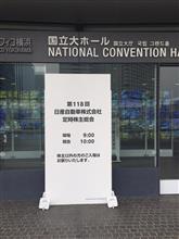 日産自動車の株主総会