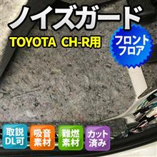 CH-R専用商品 ONLINE SHOPにて発売開始!