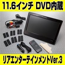 キャンペーン価格 取付3分 個別にDVDが視聴できる高級車風の後席リアモニター 高輝度LEDバックライト 広視野角パネル DVD内蔵 リアエンターテインメントシステム ver.3 安心の1年保証