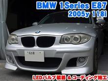 BMW 1シリーズ(E87) LEDバルブ装着とコーディング施工