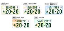 東京五輪ナンバープレート、最終候補5作品