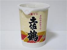 カップ酒1616個目 土佐鶴さわやかカップ 土佐鶴酒造【高知県】