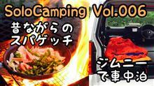 ソロキャンプ Vol.006 ジムニー 車中泊 昔ながらのスパゲッチ