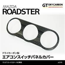 マツダ ロードスター用カーボンパーツ新商品予約販売開始!