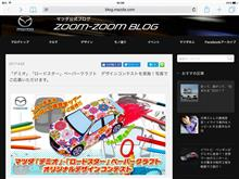 【お知らせ】ペーパークラフト デザインコンテスト
