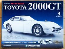 週刊 トヨタ2000GT 第3号