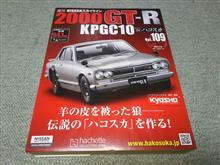 週刊ハコスカGTR Vol.109