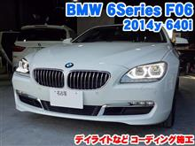 BMW 6シリーズ(F06) デイライトなどコーディング施工