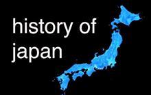 「   日 本 の 歴 史   」  ~