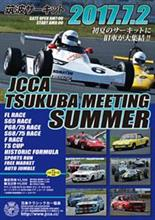 JCCA Summer Meeting 今年も行きまっせ