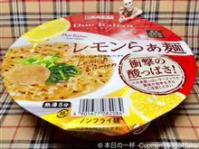寿がきや食品「ドゥエイタリアン監修 レモンらぁ麺」