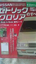 日本の傑作車シリーズ第12弾  Y31セドリック・グロリアのすべて