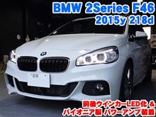 BMW 2シリーズ(F46) パワーアンプ装着&LEDバルブ装着