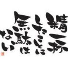 ヒラモト発‼︎  本日の作業の巻‼︎‼︎