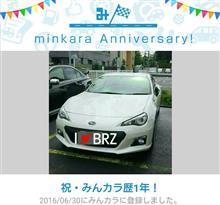 祝・みんカラ歴1年!今日だ❗