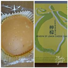 季節限定レモンチーズケーキ