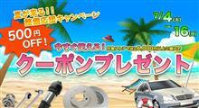 夏が来る!!整備応援キャンペーン\(^o^)/