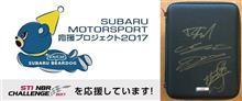 【番組放送記念プレゼントキャンペーン実施中!】NBR2017
