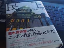 都議選前に「民王」読んでました!(*´▽`*)ノ