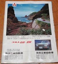 広告 三菱コルト/1968福井国体グラフ