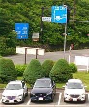 でるさん号!新型CX-5納車お祝い箱根~伊豆ツリオフ!