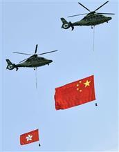 香港返還20年 一国二制度は死んだ