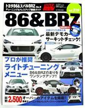 ハイパーレブ 86&BRZ (vol.219) 絶賛発売中!