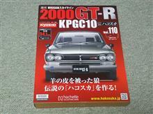 週刊ハコスカGTR Vol.110